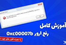 عکس از آموزش رفع ارور 0xc00007b + فایل های مورد نیاز