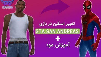 عکس از آموزش تغییر اسکین در gta sa