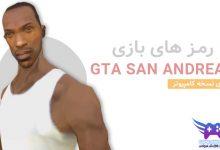 عکس از رمز های بازی GTA SA برای کامپیوتر