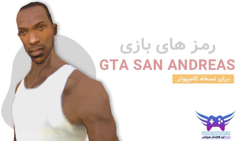 رمز های بازی gta sa برای کامپیوتر