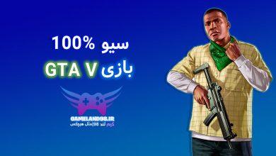 عکس از دانلود سیو 100 درصد بازی GTA V