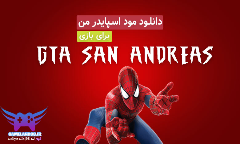 دانلود مود مرد عنکبوتی برای GTA SA