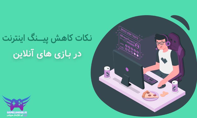 نکات کاهش پینگ اینترنت