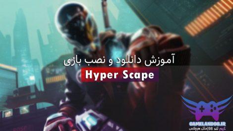 آموزش دانلود بازی hyper scape