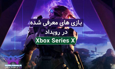 بازی های معرفی شده در رویداد Xbox Series X