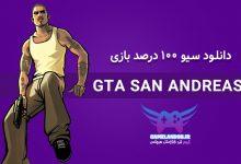 عکس از دانلود سیو کامل 100% مراحل GTA 5