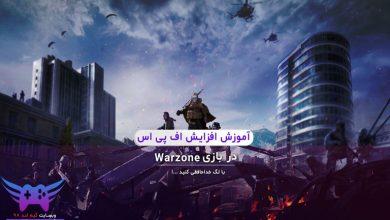 عکس از آموزش افزایش FPS در بازی Warzone
