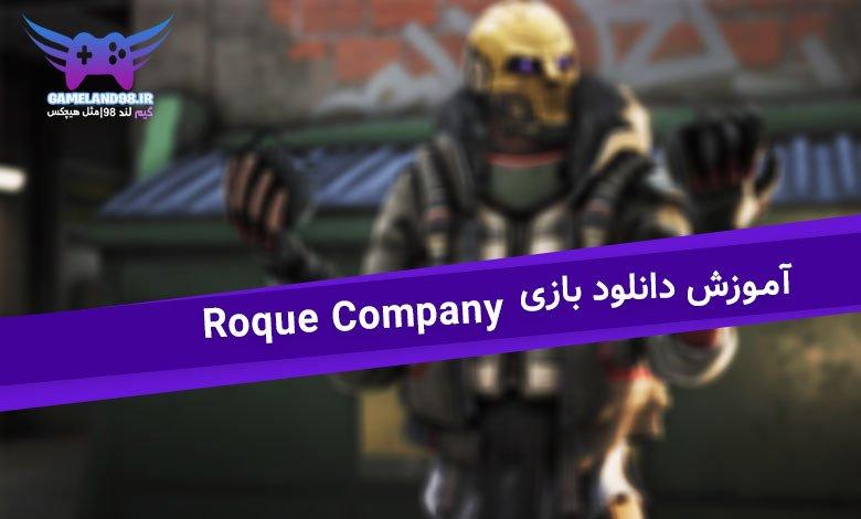 آموزش دانلود بازی Roque Company