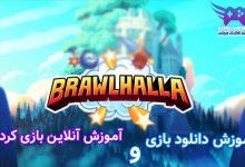عکس از آموزش دانلود بازی Brawlhalla + آنلاین بازی کردن