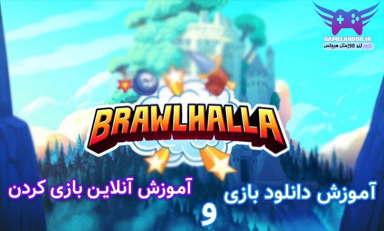 آموزش دانلود بازی Brawlhalla