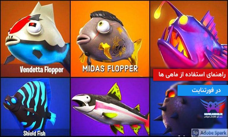 راهنمای استفاده از ماهی ها در فورتنایت
