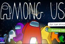عکس از سیستم مورد نیاز بازی Among Us + تصاویر