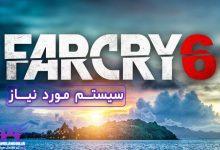 عکس از سیستم مورد نیاز بازی Farcry6 ( فارکرای 6 )