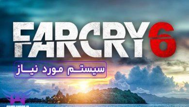 عکس از مشخصات و سیستم مورد نیاز بازی Farcry 6