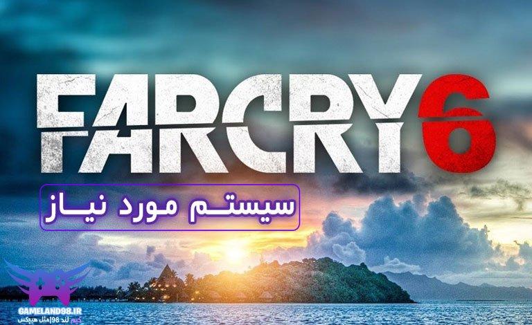 سیستم مورد نیاز بازی Farcry 6