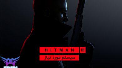 عکس از سیستم مورد نیاز بازی HITMAN 3