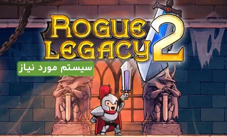 سیستم مورد نیاز بازی Roque Legacy 2