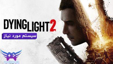 عکس از سیستم مورد نیاز بازی Dying Light 2