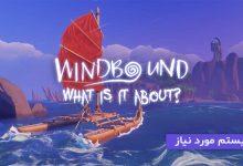عکس از سیستم مورد نیاز بازی Windbound