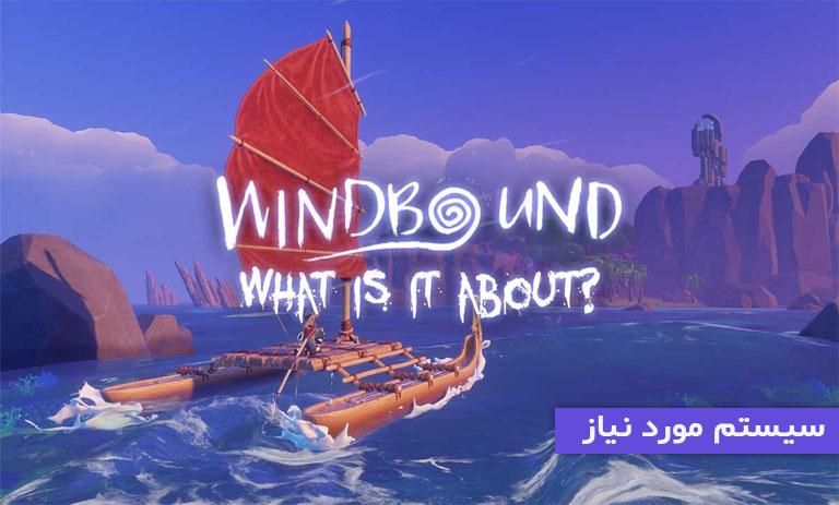 سیستم مورد نیاز بازی Windbound