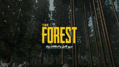 عکس از دانلود سیو 100 درصد بازی The Forest