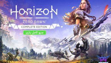 عکس از دانلود سیو بازی Horizon Zero Dawn برای کامپیوتر