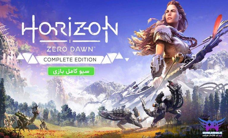 دانلود سیو بازی Horizon Zero Dawn برای کامپیوتر
