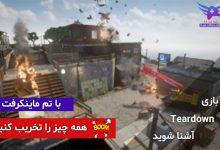 عکس از معرفی بهترین بازی در سبک تخریب !