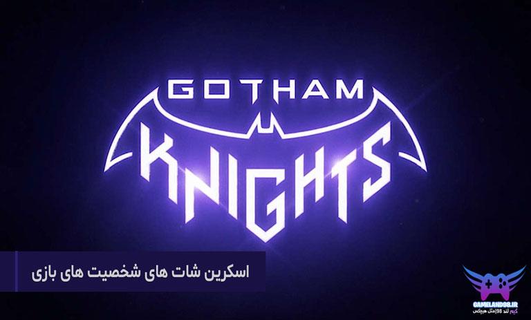 تصاویر با کیفیت شخصیت های بازی Gotham Knights