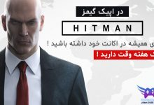عکس از بازی Hitman 2016 را بصورت رایگان در اپیک گیمز خود اد کنید !