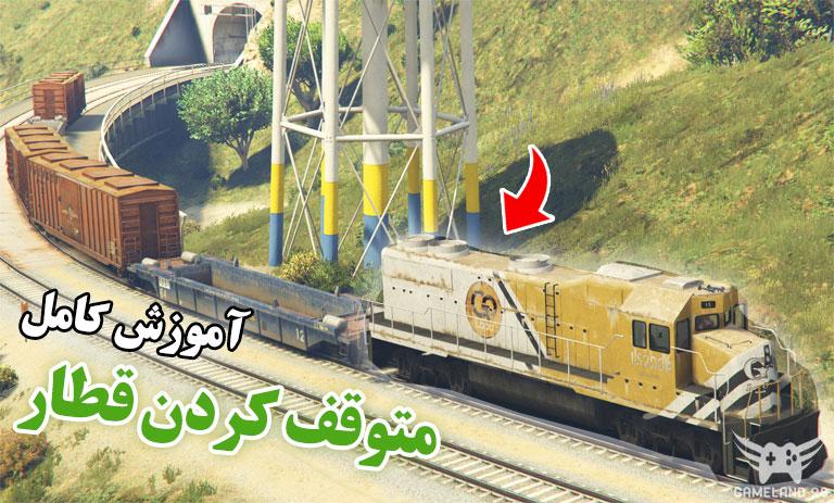 عکس از آموزش متوقف کردن قطار در GTA V