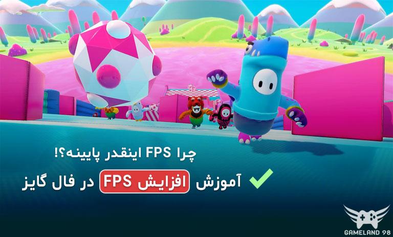 عکس از آموزش افزایش FPS در Fall Guys