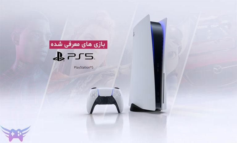 عکس از بازی های معرفی شده PS5 در ShowCase