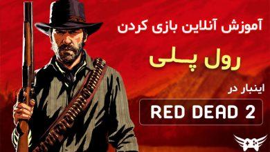 عکس از آموزش آنلاین بازی کردن Red Dead Redemption 2 بصورت رول پلی