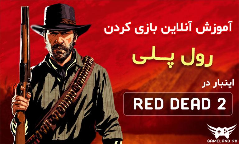 آموزش بازی کردن رول پلی در Red Dead Redemption 2