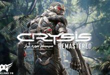 عکس از سیستم مورد نیاز بازی Crysis Remastered + تاریخ عرضه