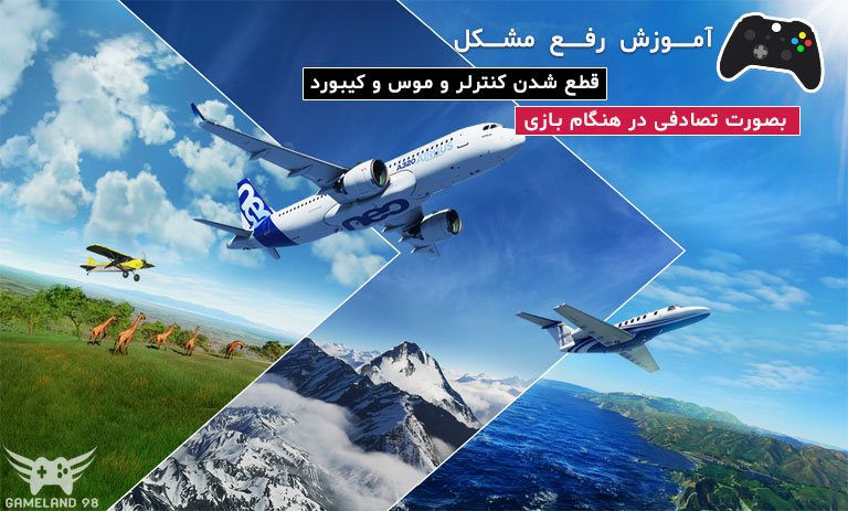 عکس از رفع مشکل قطع شدن دسته و موس و کیبورد در بازی Microsoft Flight Simulator
