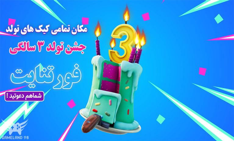 لوکیشن کیک های جشن تولد 3 سالگی فورتنایت