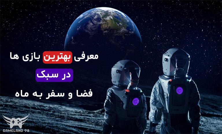 عکس از معرفی 4 بازی فوق العاده زیبا در سبک فضا و سفر به ماه ( جدید )
