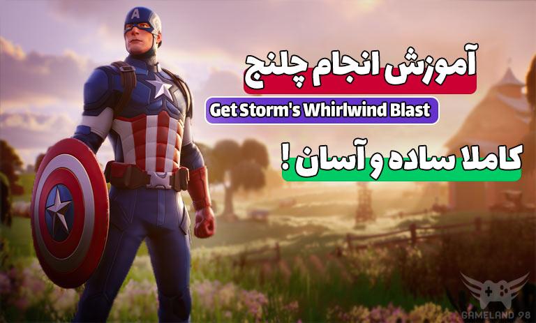 عکس از آموزش چلنج Get Storm's Whirlwind Blast