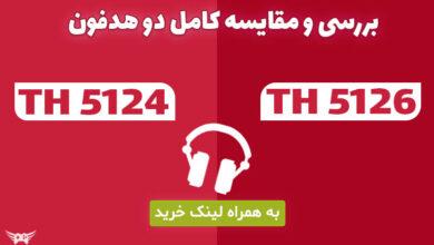 عکس از بررسی و مقایسه دو هدفون تسکو TH 5124 و TH 5126 + لینک خرید
