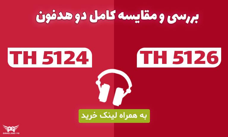 مقایسه هدفون th 5124 با هدفون th 5126