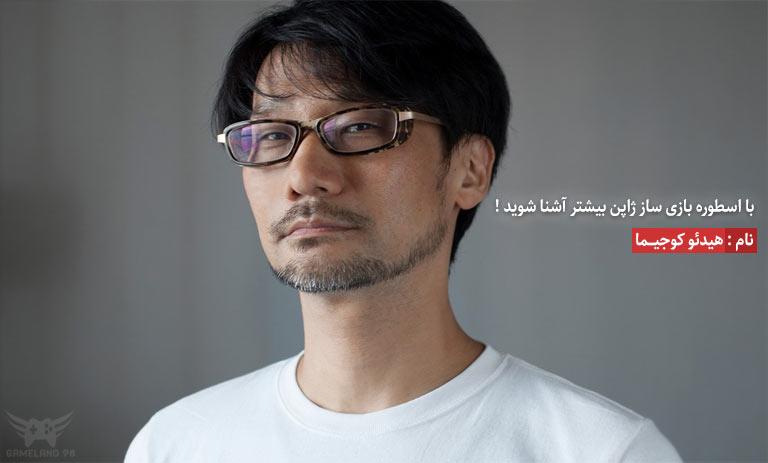 بیوگرافی کوجیما