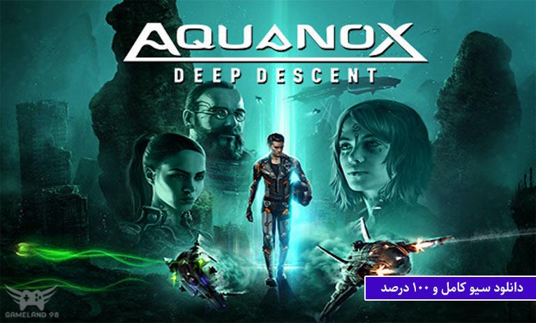 دانلود سیو بازی Aquanox Deep Descent