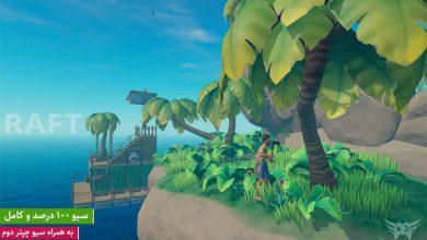 عکس از دانلود سیو 100 درصد بازی RAFT