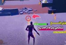 عکس از آموزش چلنج  Detect players as a Shadow