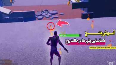 آموزش چلنج How to Detect players as a Shadow
