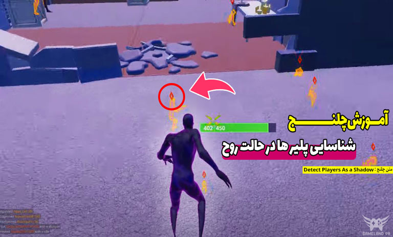 آموزش چلنج How to Detect players as a Shadow