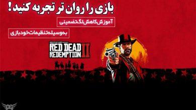 عکس از آموزش افزایش FPS در Red Dead Redemption 2