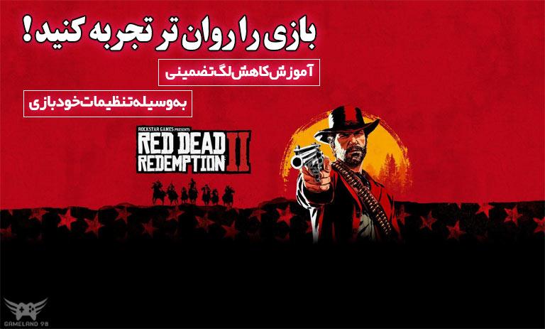 آموزش کاهش لگ در Red Dead Redemption 2
